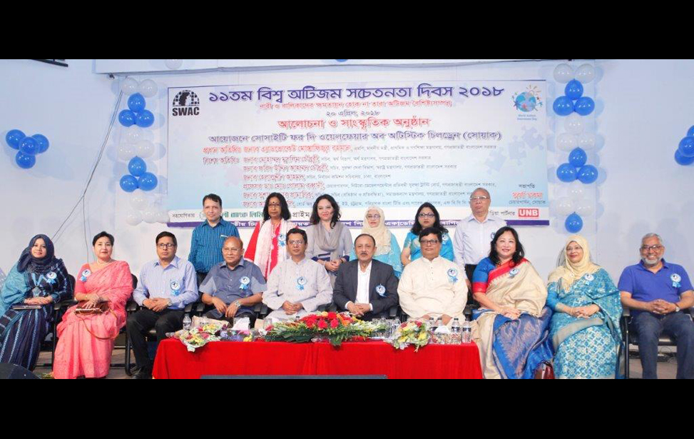 SWAC   Society For The Welfare Of Autistic Children